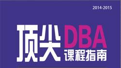 顶尖DBA课程指南2014-2015