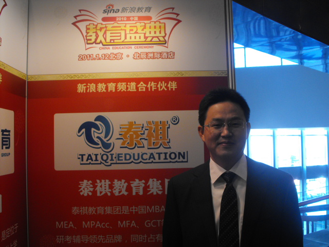 泰祺教育创始人刘庆梅浅析2016年MBA联考发展趋势