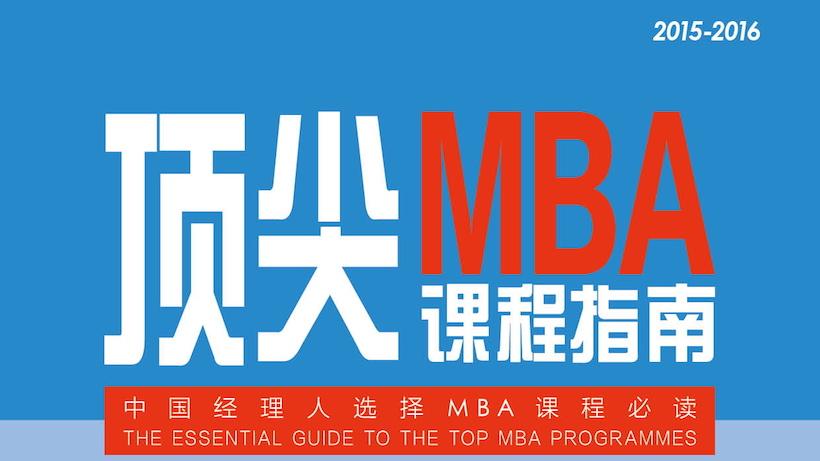 《顶尖MBA课程指南2015-2016》预览