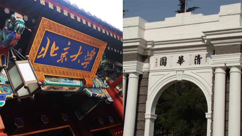 清华经管 VS 北大光华 -  中国两大商学院对决 (北京地区)
