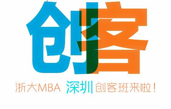 浙大MBA深圳创客班来啦!