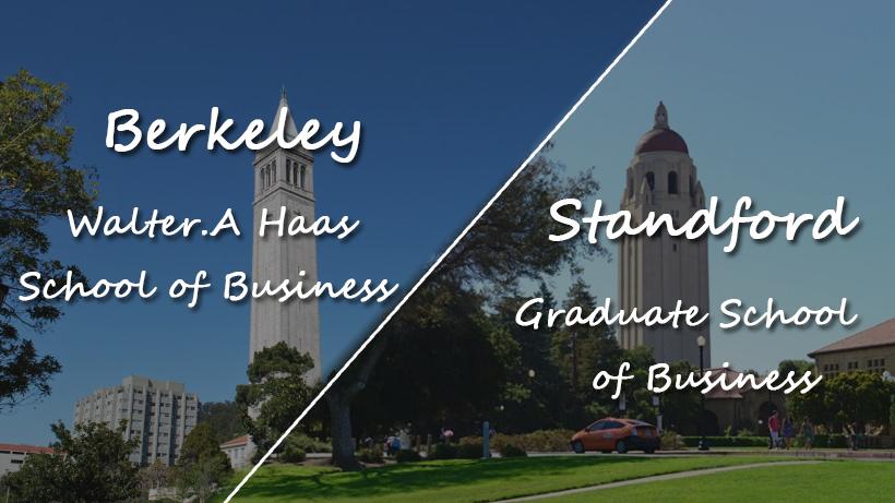 商学院大比拼:斯坦福商学院VS加州伯克利哈斯商学院