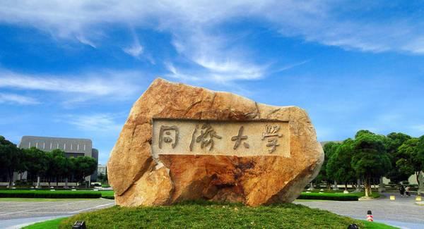 同济大学2016年MBA提前批面试上海第四批面试通知