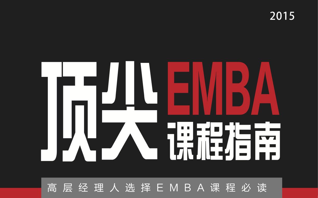 中国经理人选择EMBA课程必读:顶尖EMBA课程指南2014-2015