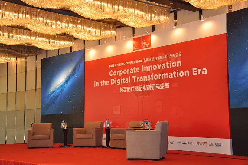 经济转型、跨界创新--推动教育服务机构数字化变革 法国里昂商学院2016年度盛会在上海隆重召开