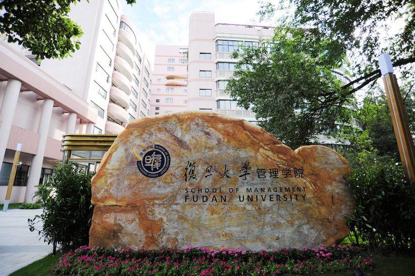 Fudan, business institute celebrate historic partnership