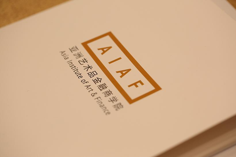 当经济金融遇上人文艺术--亚洲艺术品金融商学院开幕