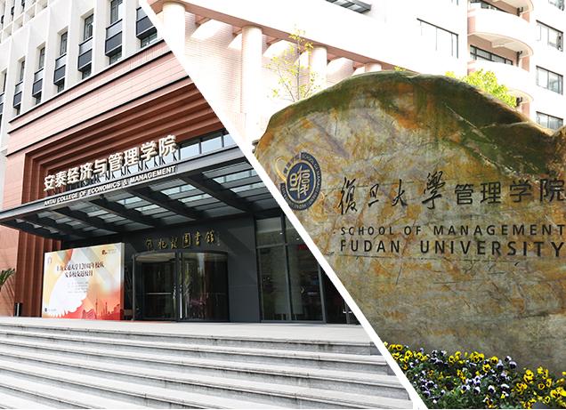 交大安泰 VS 复旦管院 - 中国两大商学院对决(上海地区)