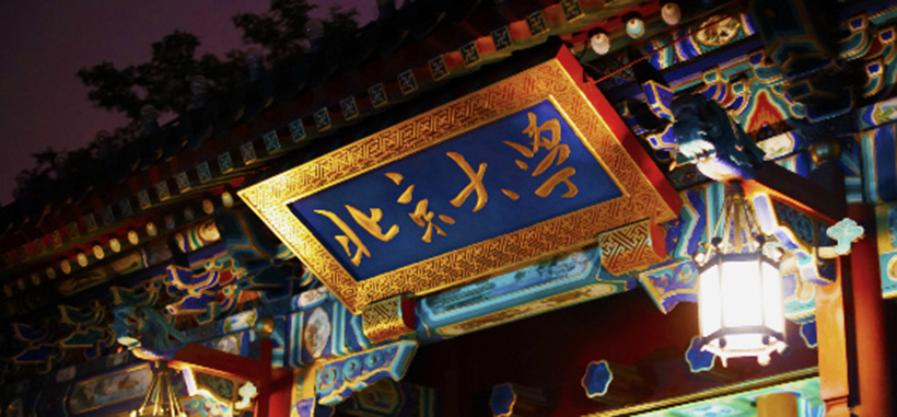 9 Reasons for an MBA in Beijing China