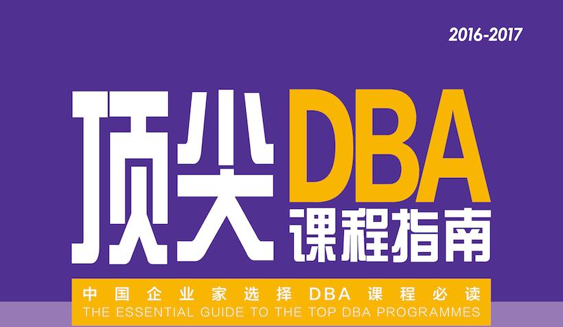顶尖DBA课程指南2016-2017