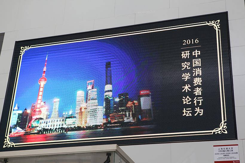 洞悉消费者,把握商机 - 交大安泰举办中国消费者行为研究论坛