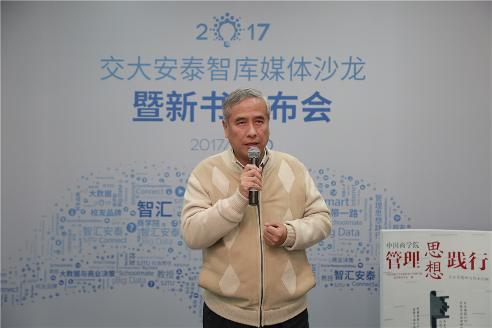 安泰智库媒体沙龙暨新书发布会成功举办