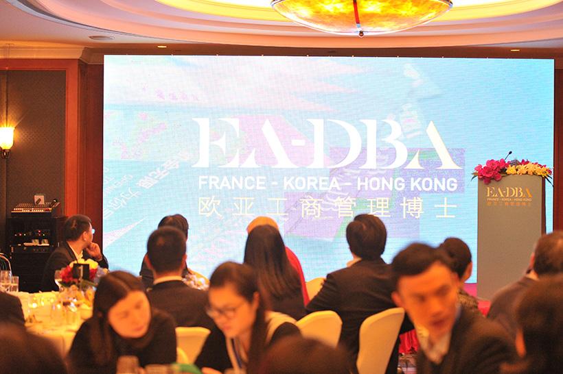欧亚工商管理博士(EA-DBA)第二届开学典礼于上海隆重举行