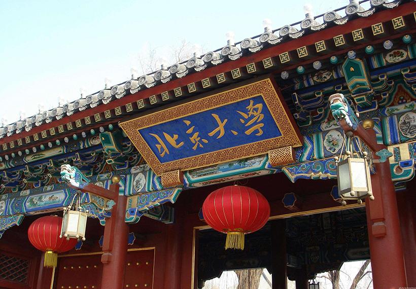 北大光华 VS 北大国发院BiMBA VS 北大汇丰----北京大学三所MBA商学院大比拼