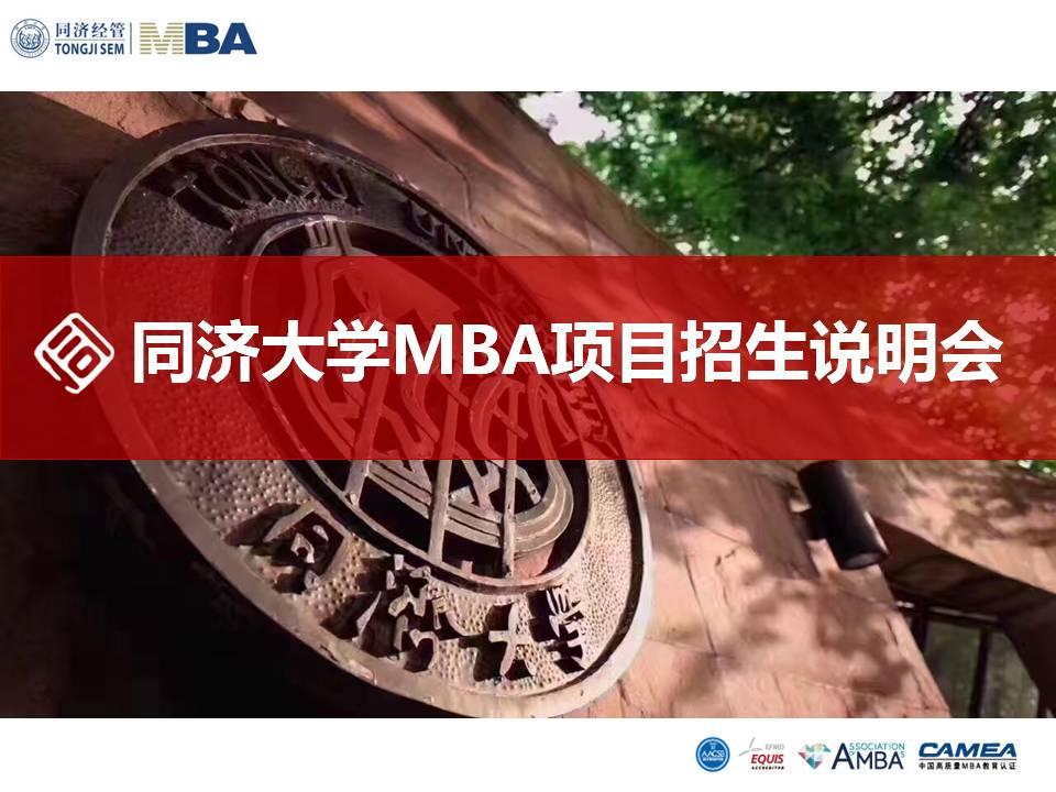 同济MBA启动新一轮改革,五大项目齐招近700人