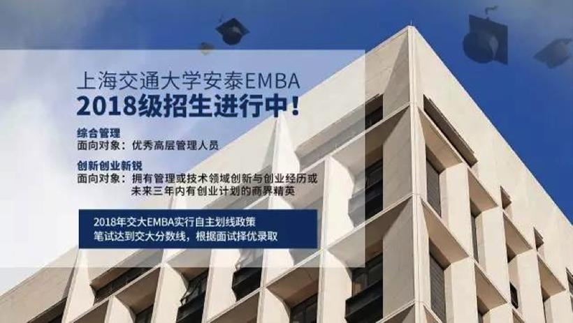 交大安泰2018年EMBA招生政策发布:自主划线招生,四大方向全面培养