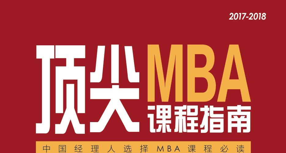 2017-2018顶尖MBA课程指南新鲜出炉!