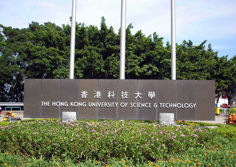 HKUST Partners with SKOLKOVO Business School to Launch a Dual Degree Executive MBA Program for Eurasia