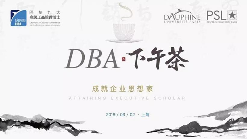 巴黎九大Executive DBA中文项目学术讨论下午茶在上海成功举办