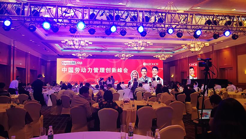 """定义未来劳动力:""""2018中国劳动力管理创新峰会""""成功举办"""