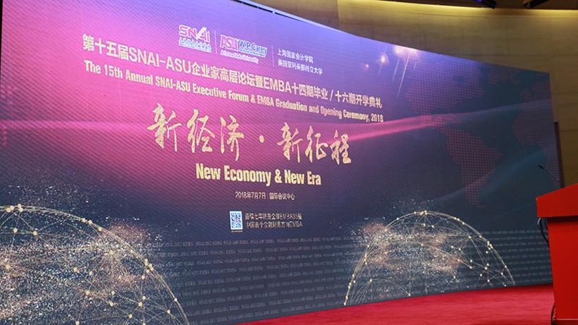 """上海国家会计学院""""新经济新征途""""企业家高层论坛成功举办"""