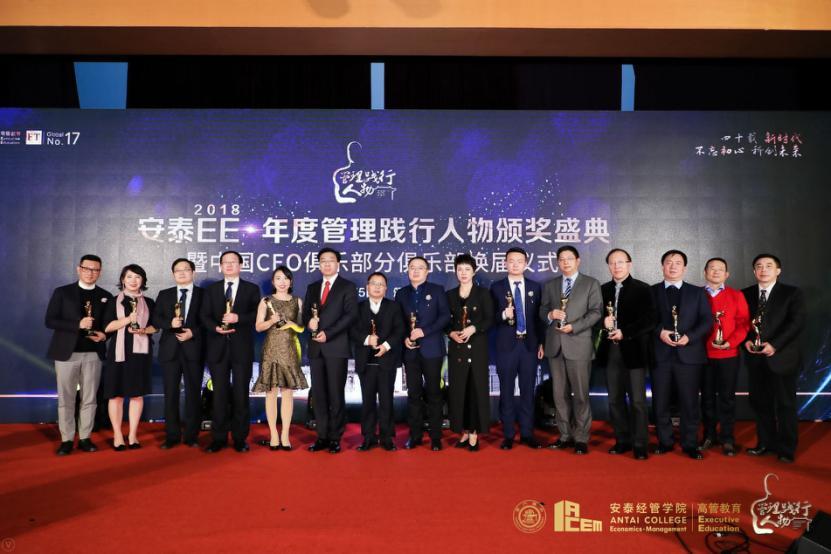 2018安泰EE∙年度管理践行人物颁奖盛典暨中国CEO俱乐部分俱乐部换届仪式隆重举行