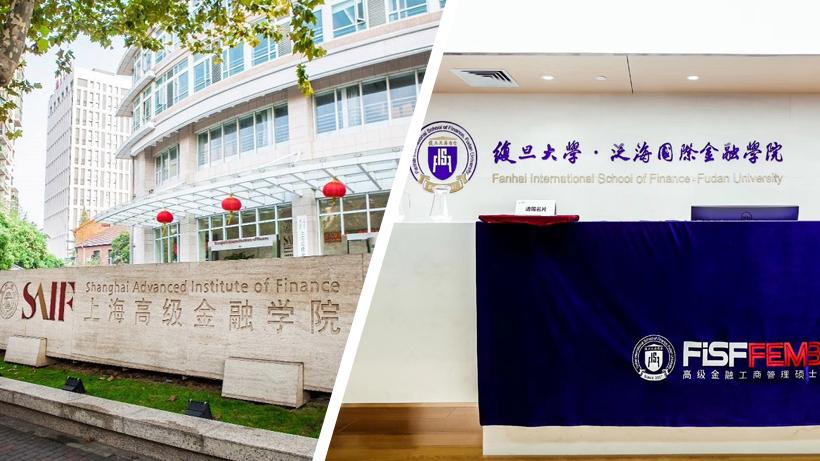 交大高金SAIF MBA VS 复旦泛海FISF MBA--复旦VS交大番外篇:金融MBA到底哪家强?