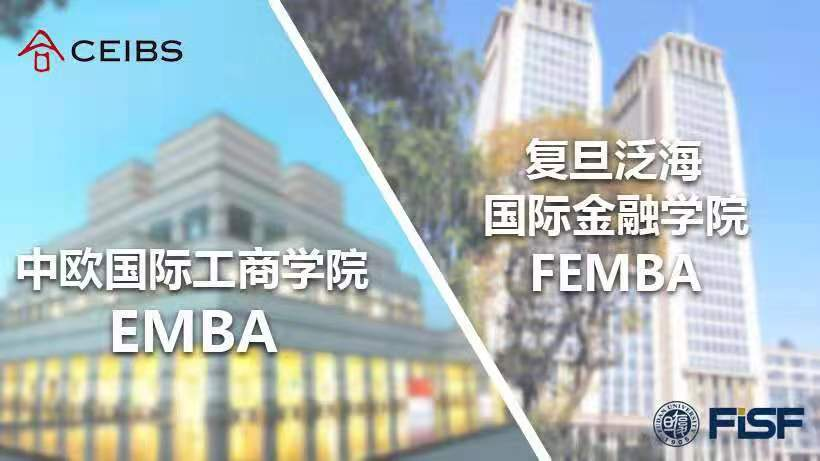 复旦泛海金融EMBA VS 中欧EMBA