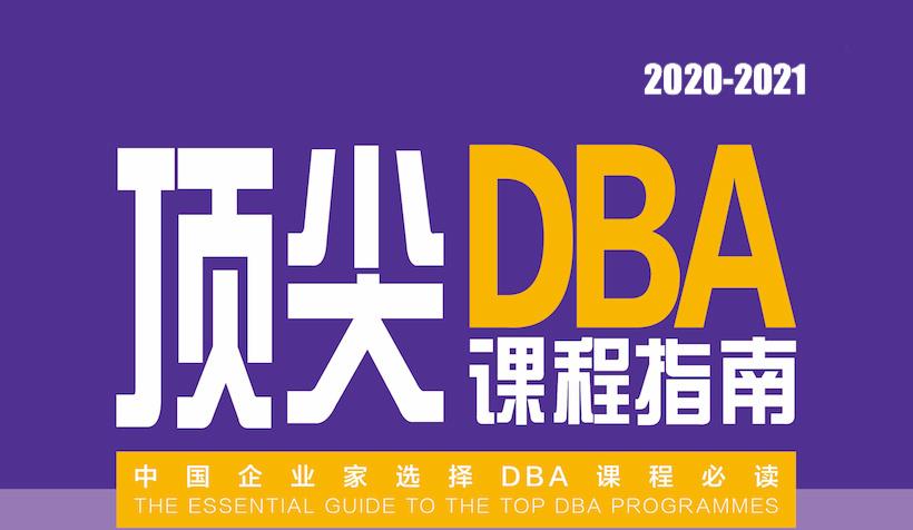 顶尖DBA课程指南2020-2021