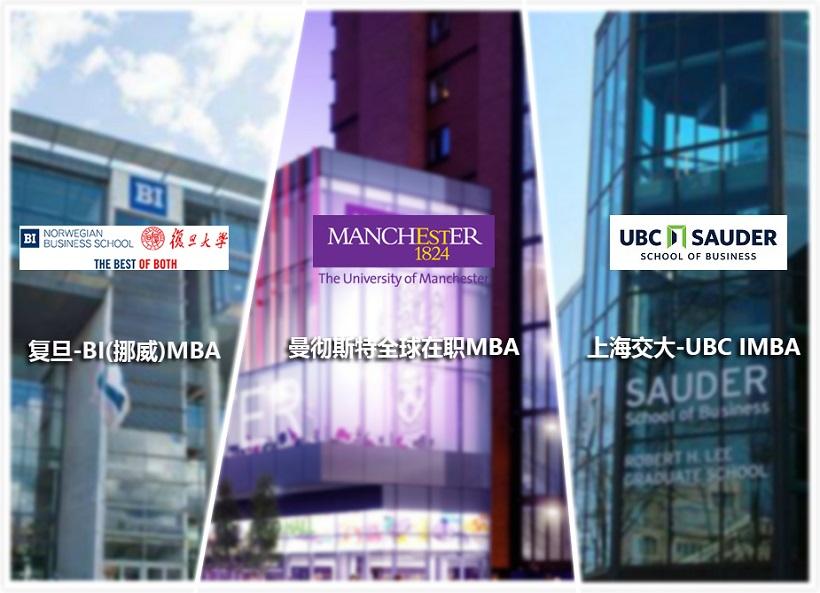 复旦-挪威 / 交大-UBC / 曼彻斯特商学院 / …上海在职英语MBA究竟哪家强?