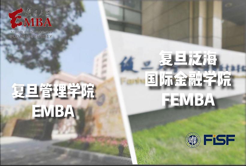 复旦泛海国金FEMBA(复旦金融EMBA)VS 复旦管院EMBA - 中国EMBA大比拼