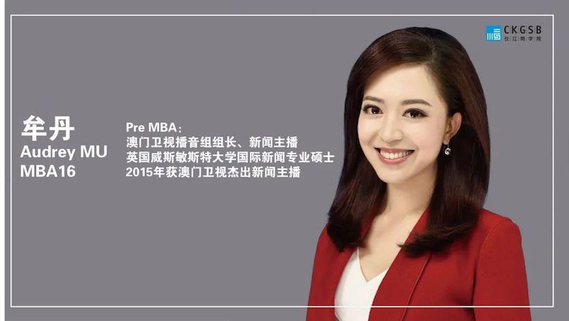 校友札记|用媒体传播正能量--长江商学院英文MBA校友牟丹
