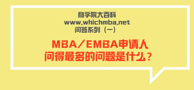 MBA/EMBA申请人问得最多的问题是什么?----商学院大百科www.whichmba.net问答系列(一)