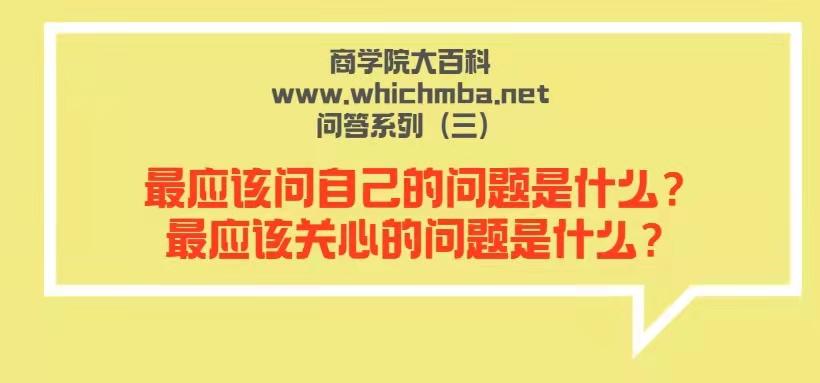 读MBA最应该问自己的问题是什么,应该关心的问题?----商学院大百科www.whichmba.net问答系列(三)