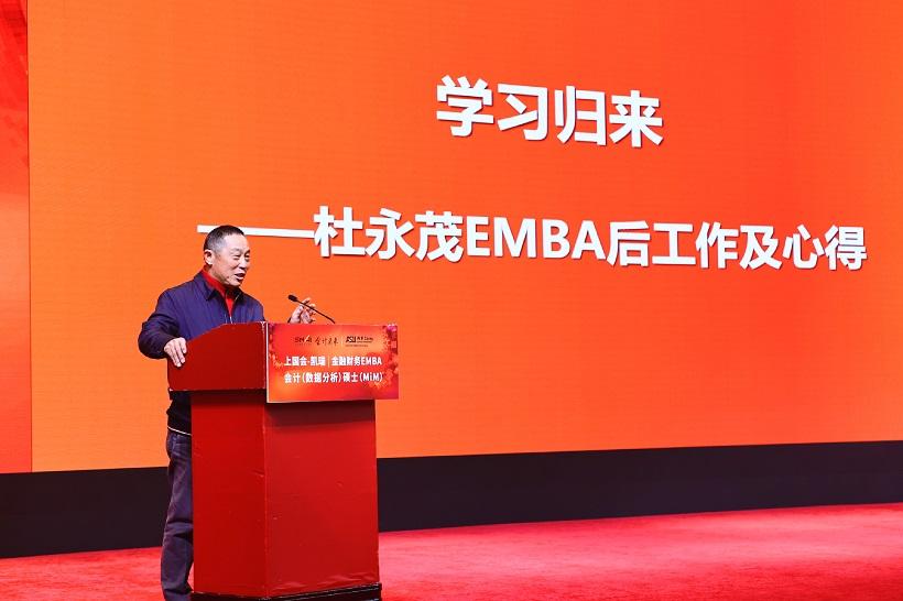 打破封顶的天花板----上国会-凯瑞金融财务EMB校友杜永茂