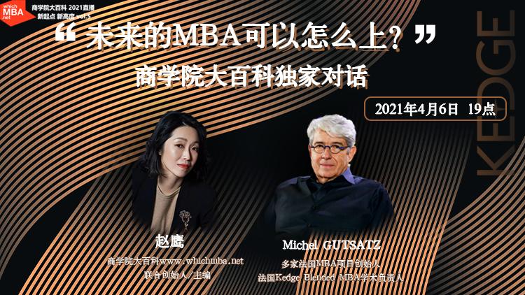 未来的MBA可以怎样读?----商学院大百科独家对话Kedge混合式MBA(Blended MBA) Michel Gutsatz教授