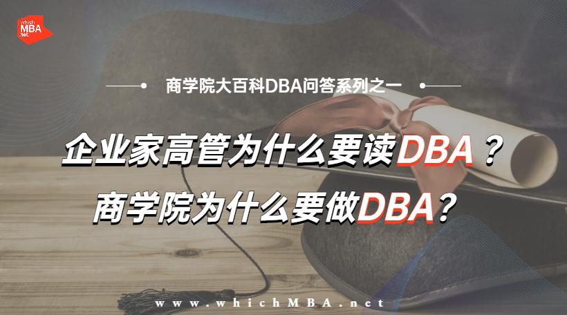 企业家高管为什么要读DBA?商学院为什么要做DBA?----商学院大百科DBA问答系列之一