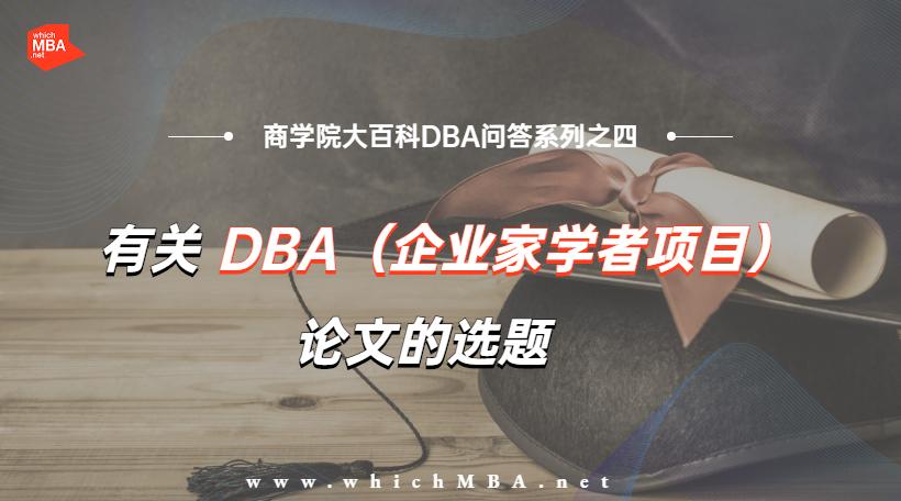 有关DBA(企业家学者项目)论文的选题 ----商学院大百科DBA问答系列之四