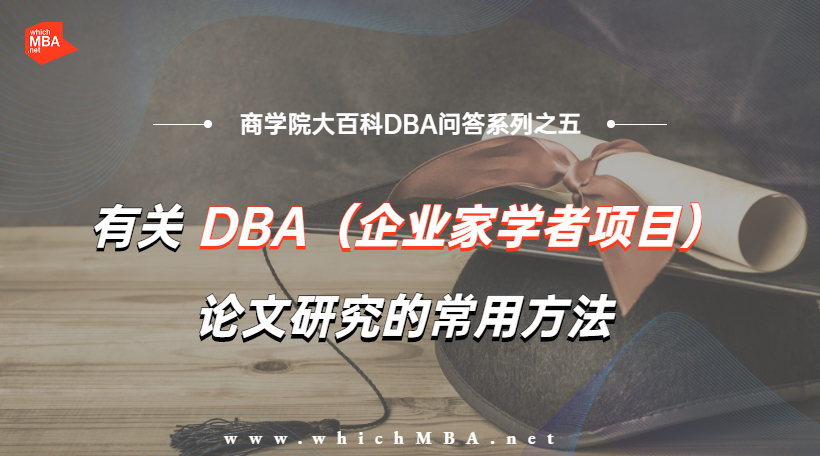 有关DBA(企业家学者项目)论文研究的常用方法----商学院大百科DBA问答系列之五