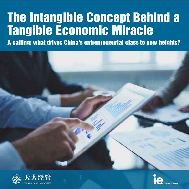 是什么推动中国的企业家达到新高度?--有形经济奇迹背后的无形动力   西班牙IE大学与中国天津大学研究团队共同发布2021年度最新中国企业家报告