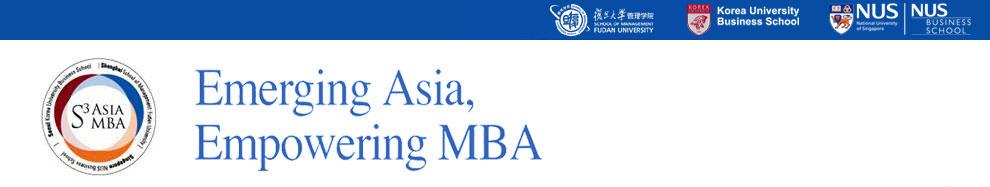 复旦大学S3亚洲MBA项目