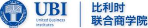 UBI比利时联合商学院-全球工商管理博士(DBA)教育项目