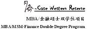 同济-凯斯西储MBA/金融硕士双学位项目