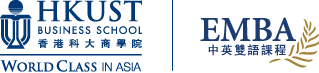 香港科大商学院EMBA中英双语课程