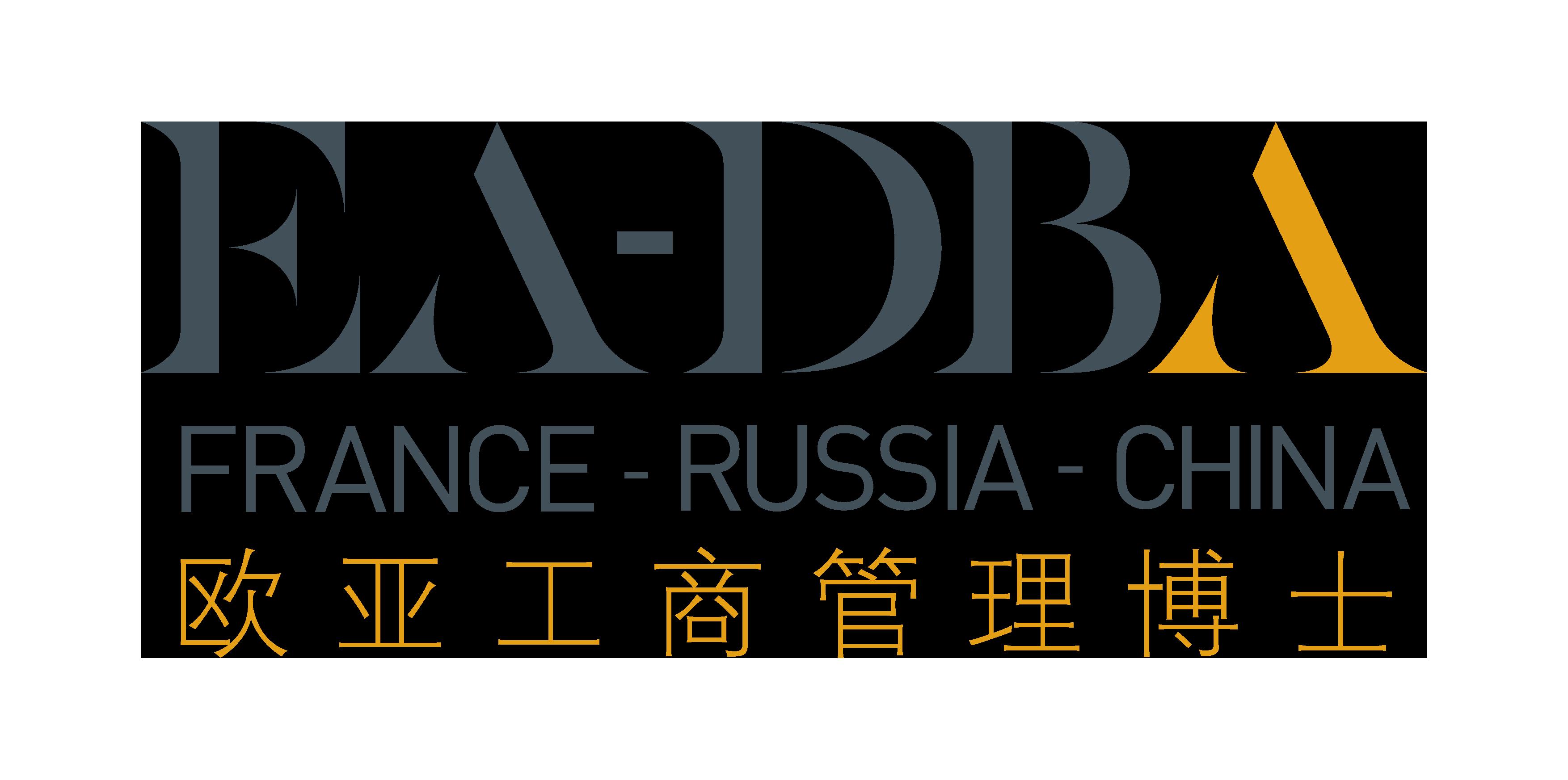 法国凯致商学院-俄罗斯总统国民经济和公共管理学院-香港浸会大学 欧亚工商管理博士(EA-DBA)
